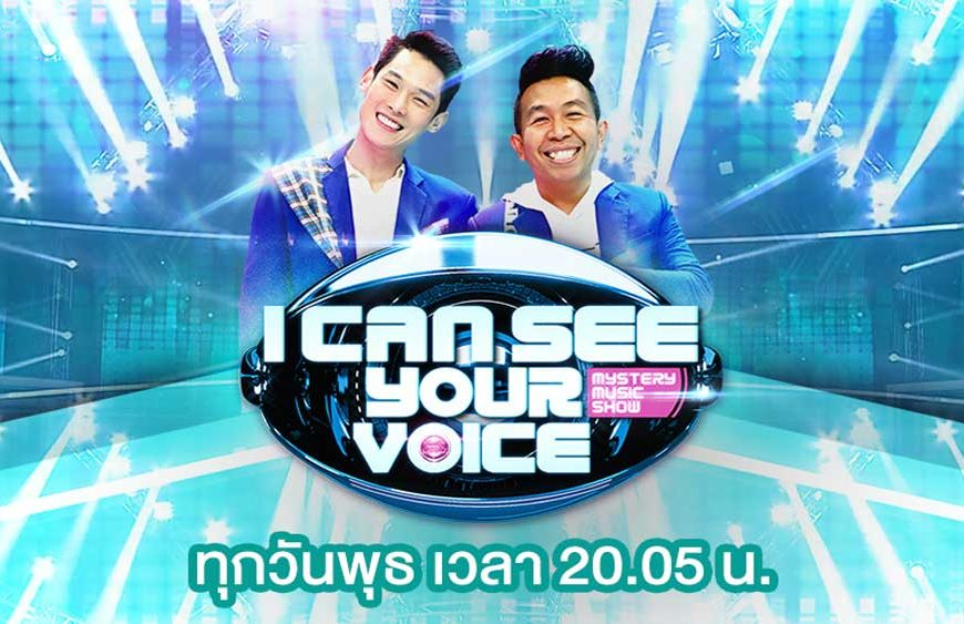 I Can See Your Voice นักร้องซ่อนแอบ 20 ต.ค. 64