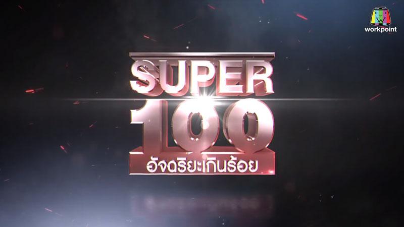 Super 100 วันที่ 3 ต.ค. 64